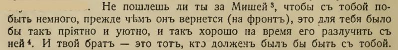 Письмо от 31 августа 1915 года