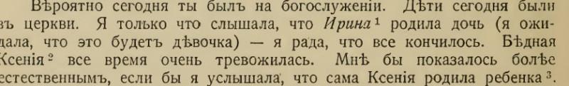 Письмо от 8 марта 1915 года