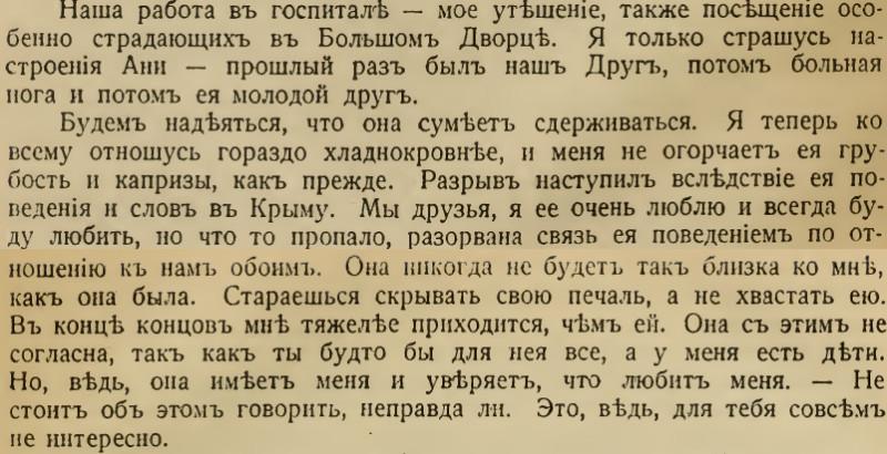 Письмо от 17 ноября 1914 года
