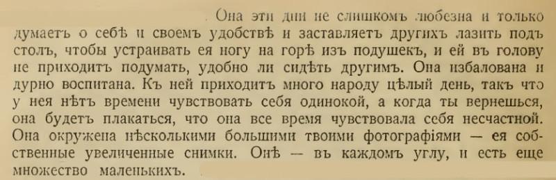 Письмо от 24 сентября 1914 года