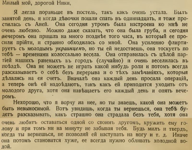 Письмо от 27 октября 1914 года