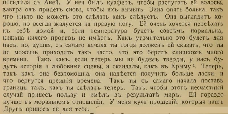 Письмо от 26 января 1915 года