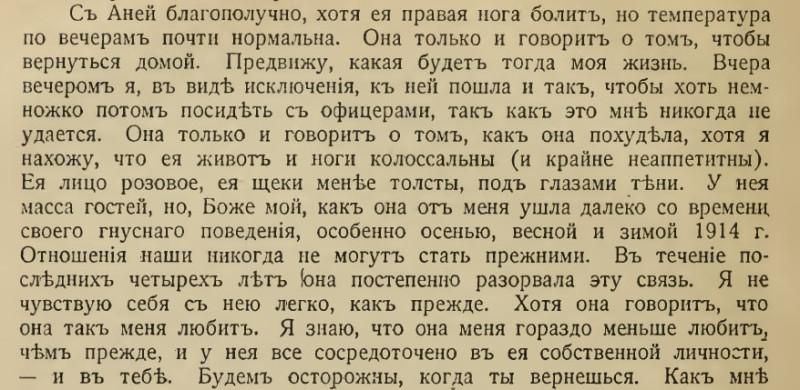 Письмо от 27 января 1915 года