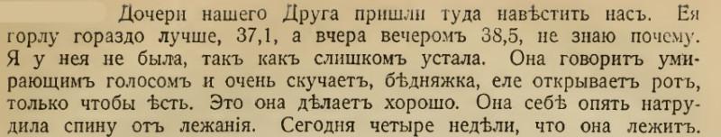 Письмо от 30 января 1915 года