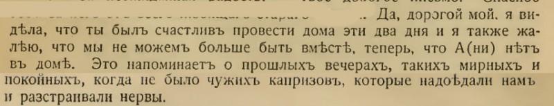 Письмо от 1 марта 1915 года