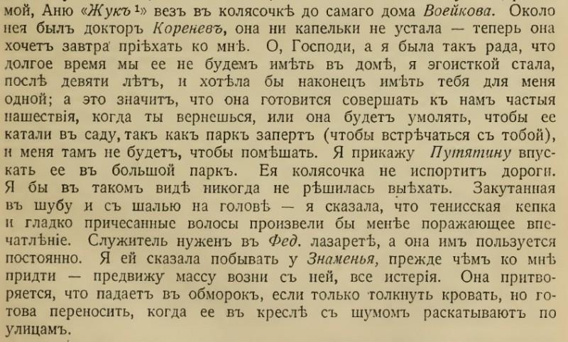 Письмо от 5 апреля 1915 года