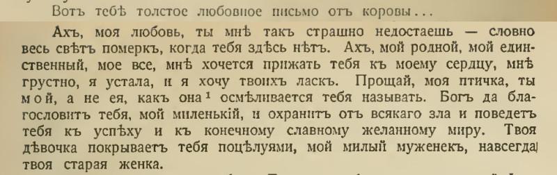 Письмо от 4 февраля 1916 года