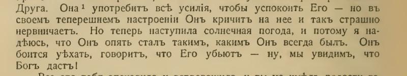 Письмо от 11 февраля 1916 года