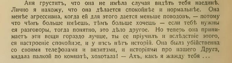 Письмо от 3 марта 1916 года