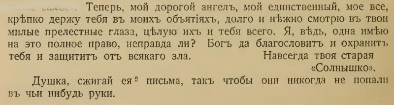 Письмо от 6 января 1916 года