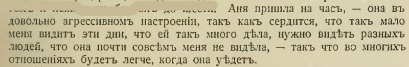 Письмо от 24 апреля 1916 года