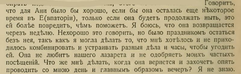 Письмо от 26 апреля 1916 года