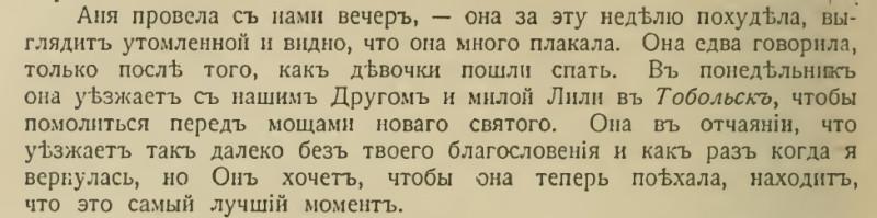 Письмо от 4 августа 1916 года