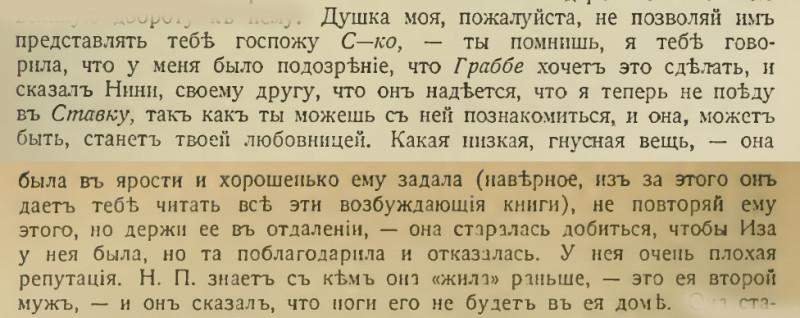 Письмо от 6 сентября 1916 года