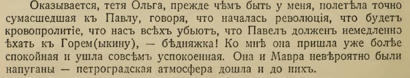 Письмо от 6 сентября 1915 года