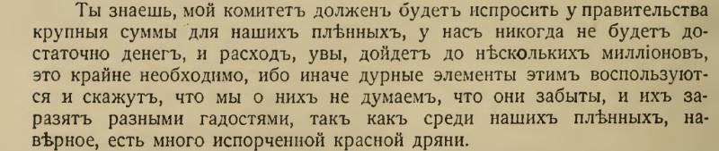 Письмо от 15 сентября 1915 года