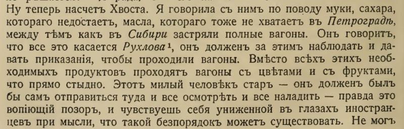 Письмо от 8 октября 1915 года