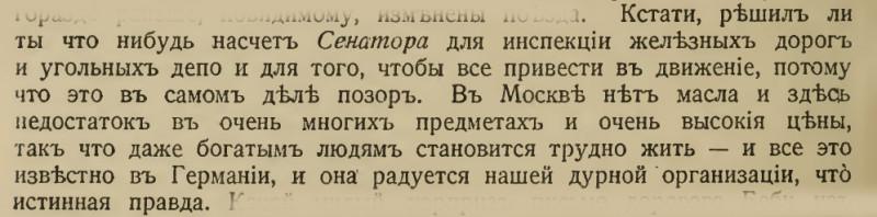 Письмо от 10 ноября 1915 года