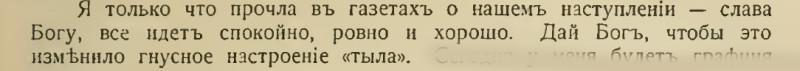 Письмо от 10 марта 1915 года