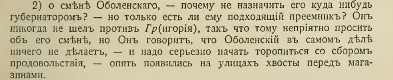 Письмо от 9 июня 1915 года