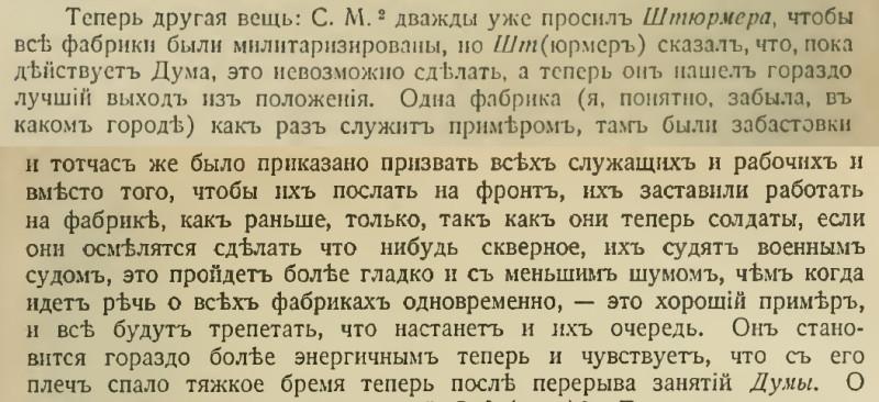 Письмо от 23 июня 1915 года