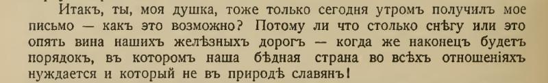 Письмо от 5 января 1916 года
