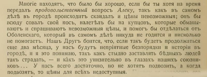 Письмо от 1 февраля 1916 года
