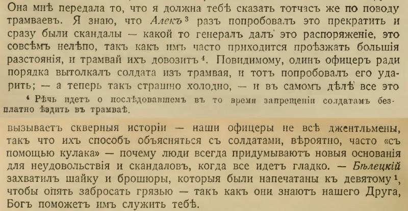 Письмо от 1 января 1916 года