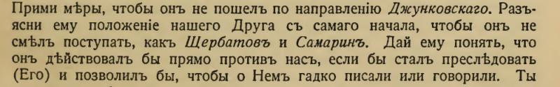Письмо от 29 августа 1915 года