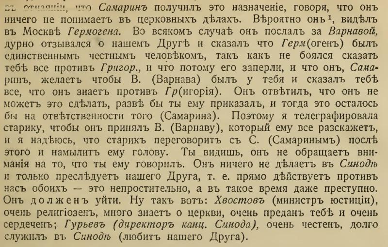 Письмо от 7 сентября 1915 года