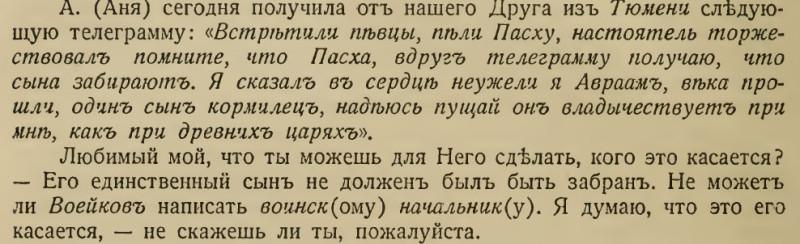 Письмо от 20 июня 1915 года