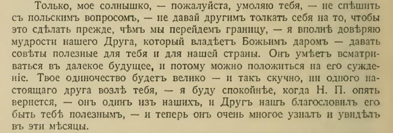 Письмо от 4 сентября 1916 года