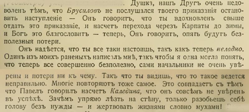 Письмо от 24 сентября 1916 года