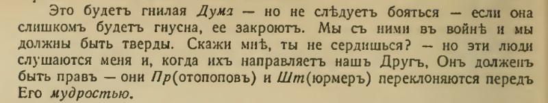 Письмо от 30 октября 1916 года