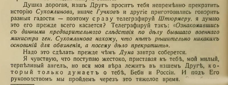 Письмо от 31 октября 1916 года