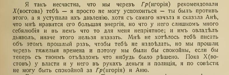 Письмо от 2 марта 1916 года