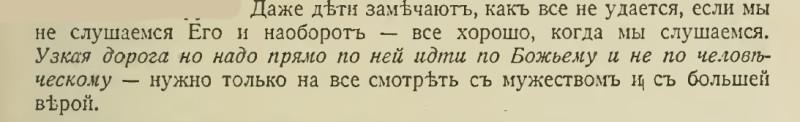 Письмо от 15 декабря 1916 года