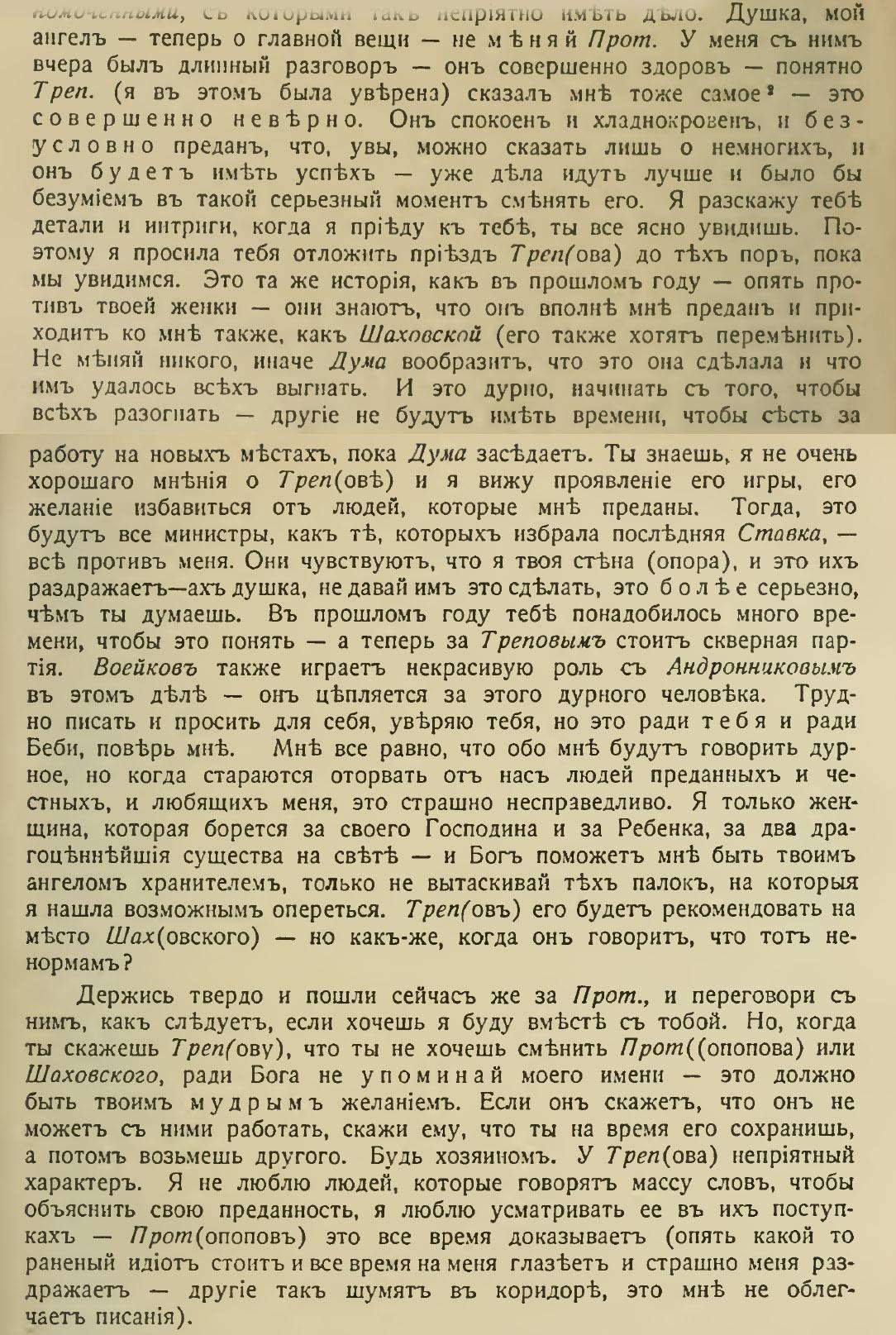 Письмо от 12 ноября 1916 года
