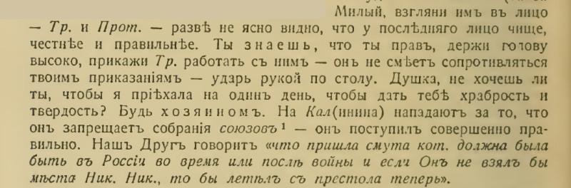Письмо от 9 декабря 1916 года Калининым императрица иногда называет Протопопова