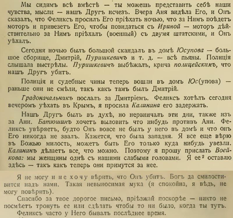 Письмо от 17 декабря 1916 года