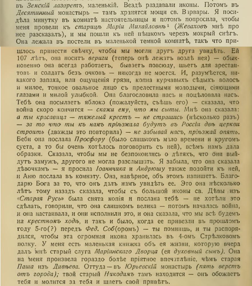 Письмо от 12 декабря 1916 года