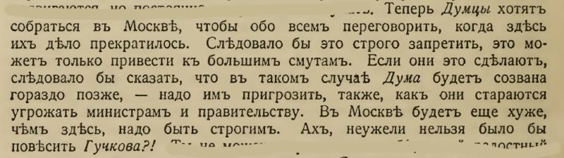 Письмо от 2 сентября 1915