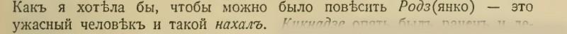 Письмо от 17 сентября 1916