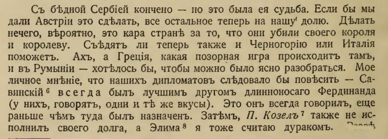 Письмо от 1 ноября 1915