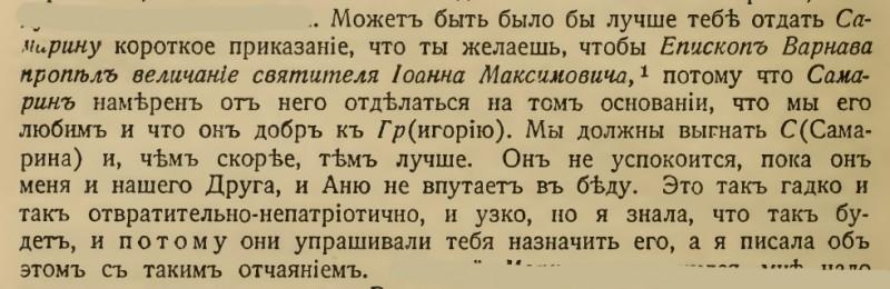 Письмо от 29 августа 1915