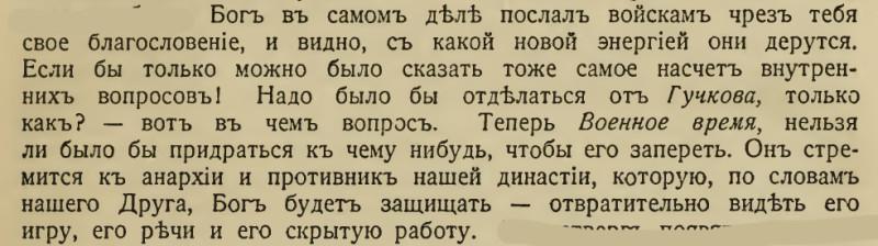 Письмо от 30 августа 1915