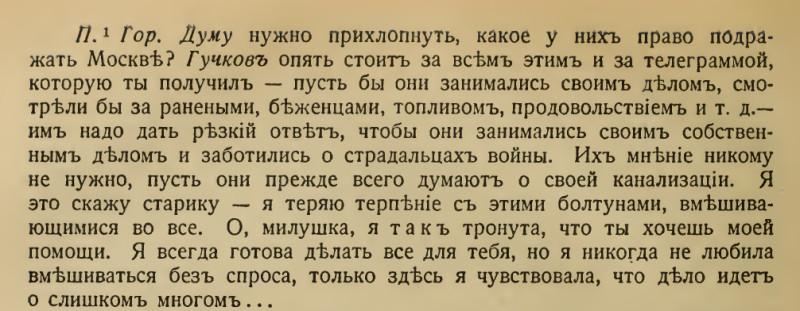 Письмо от 28 августа 1915