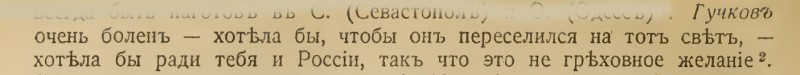 Письмо от 4 января 1916