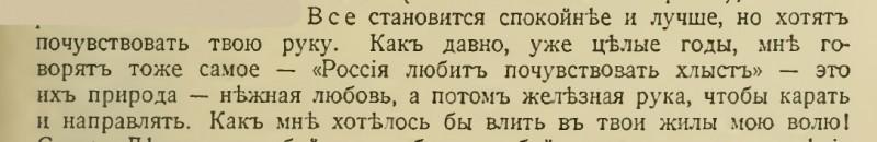 Письмо от 13 декабря 1916