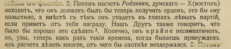 Письмо от 3 ноября 1915